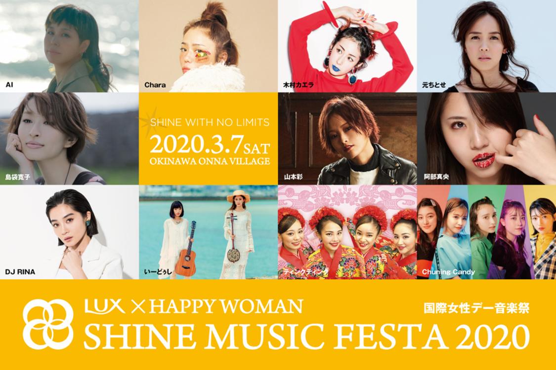 沖縄開催<国際女性デー音楽祭>山本彩ら女性アーティスト11組が出演決定!
