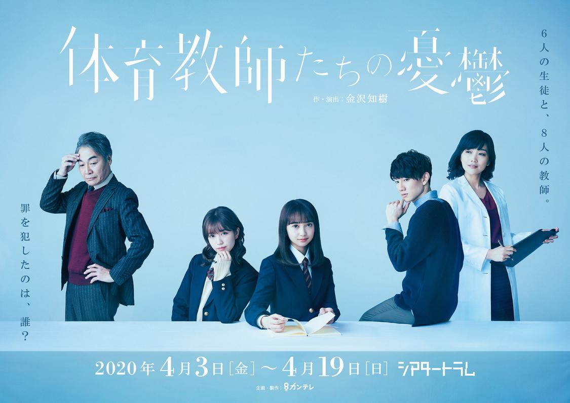 小宮有紗&加藤玲奈(AKB48)W主演!舞台『体育教師たちの憂鬱』ビジュアル公開