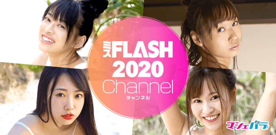藤田いろは、崎川みずき、白宮奈々、日野アリス、『ミスFLASH2020チャンネル』配信決定!