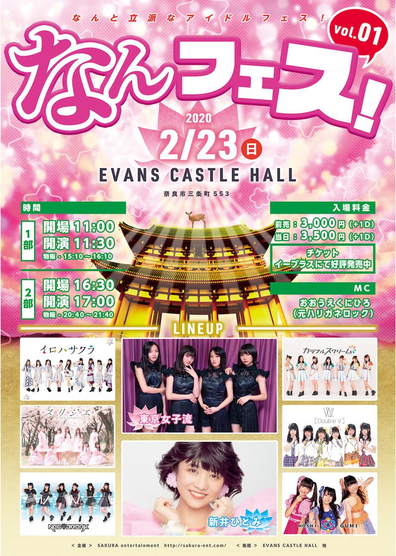 東京女子流、奈良初の本格アイドルフェス<なんフェス!>に出演!新井ひとみソロライブも