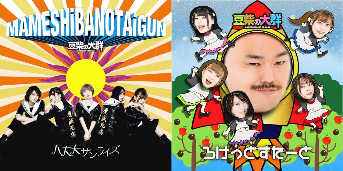 豆柴の大群、2nd SG決定+新曲2曲のMVを同時公開!クロちゃんと再生回数を競う新たな対決も