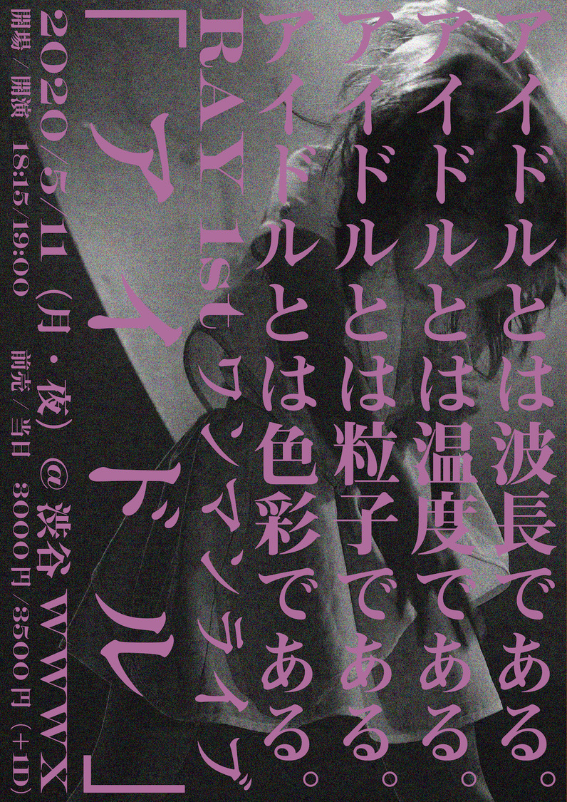 RAY、渋谷WWWXで1stワンマンライブ<アイドル>開催!