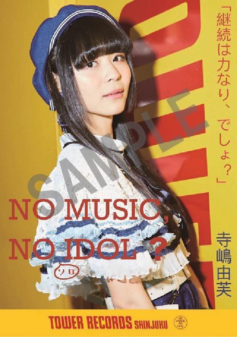 寺嶋由芙、タワーレコード「NO MUSIC, NO IDOL?」ポスターに登場!
