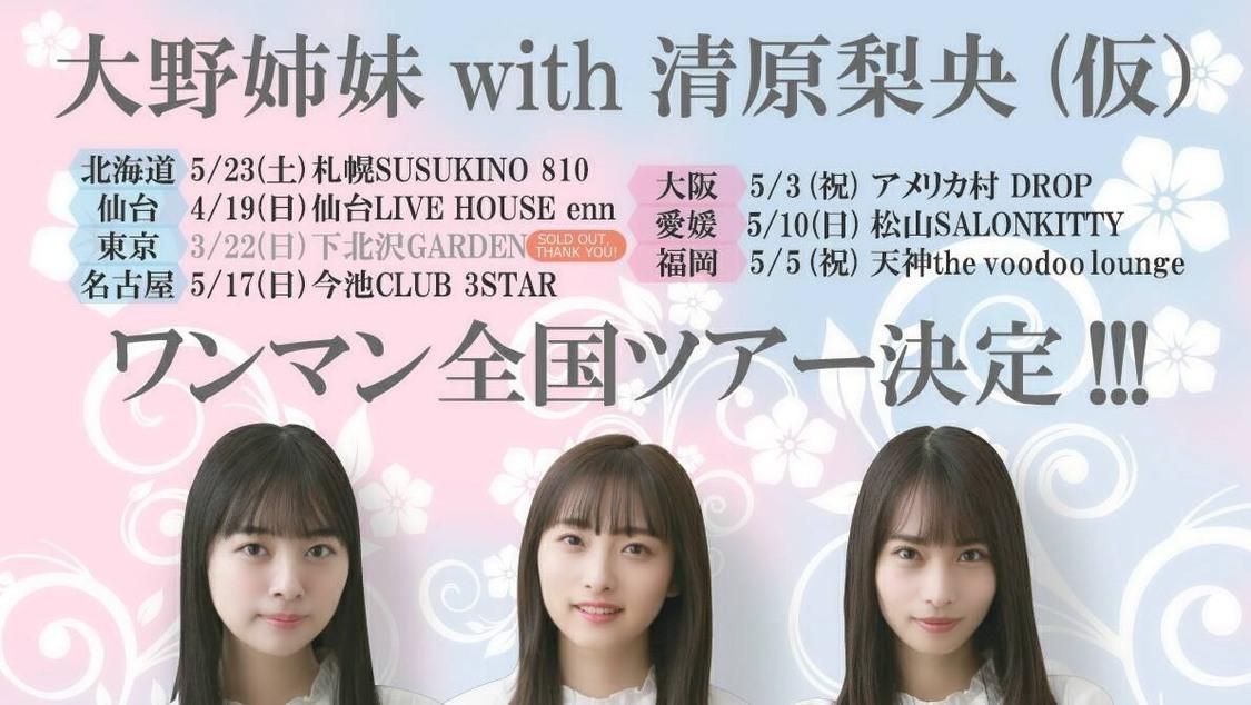 大野姉妹 with 清原梨央(仮)、デビュー前に全国ツアー日程発表!