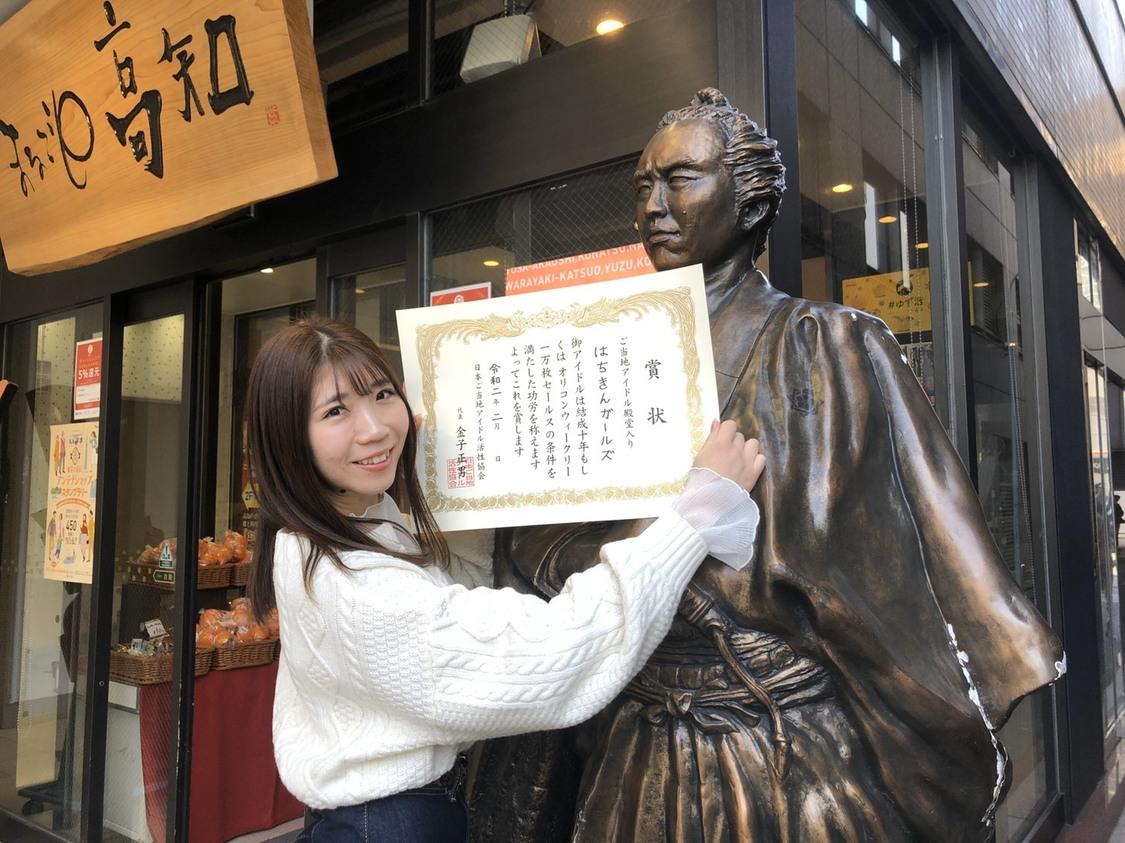 高知県ご当地アイドル「はちきんガールズ」結成10年で殿堂入り!