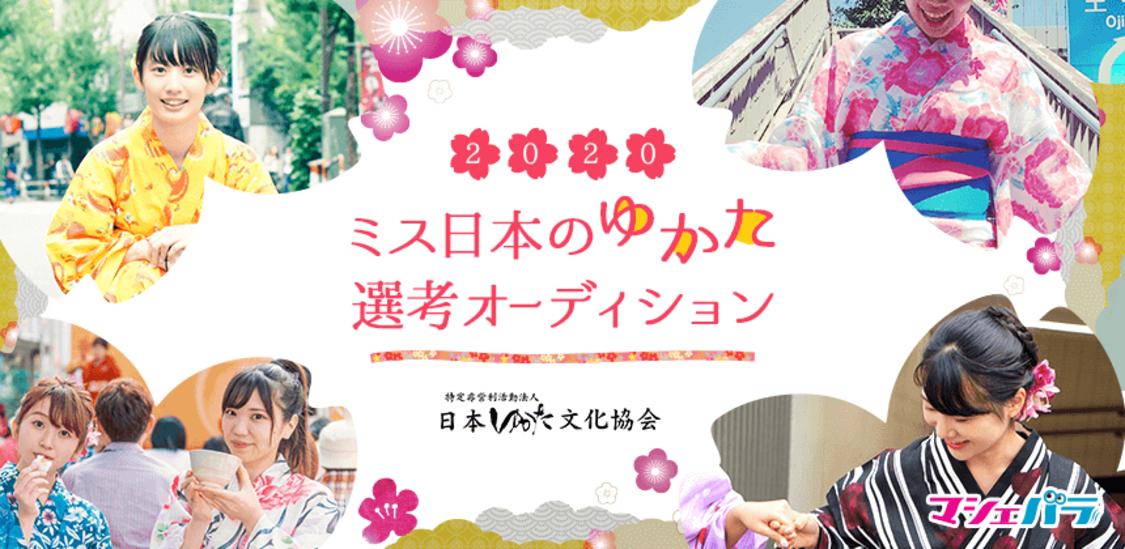 浴衣をPRする「ミス日本のゆかた」2020年度オーディション開催!