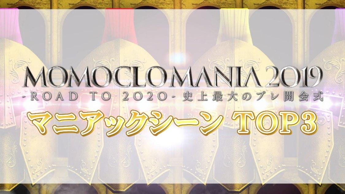 ももクロ、映像作品『MomocloMania2019』マニアックキャンペーン第2&3弾スタート!