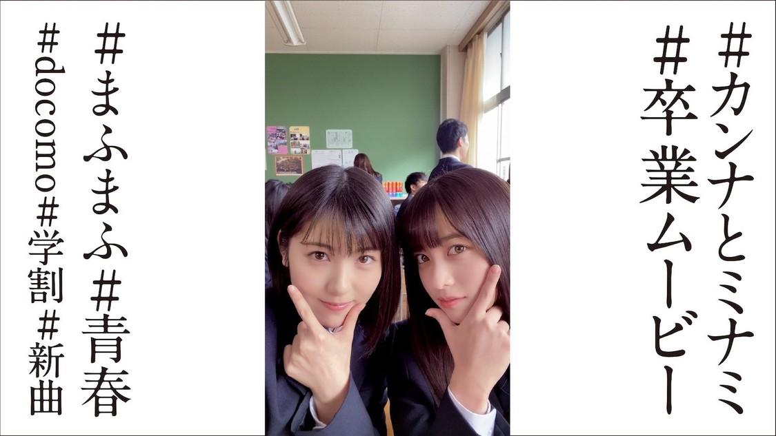 橋本環奈×浜辺美波、ドコモの卒業アルバム感覚の動画「カンナとミナミの卒業」出演!
