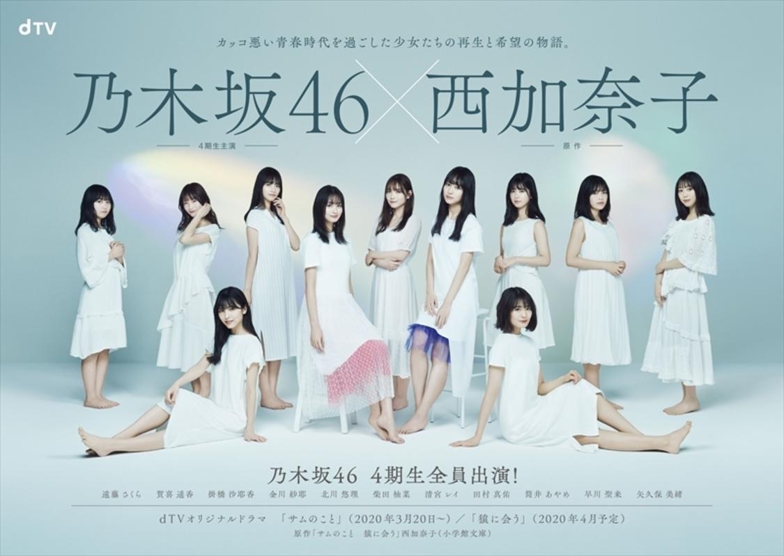 乃木坂46、4期生総勢11名が『サムのこと』『猿に会う』実写ドラマに出演!