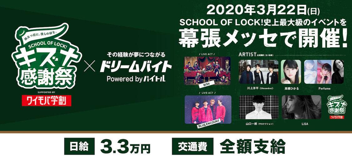 BiSH、出演イベント『SCHOOL OF LOCK! キズナ感謝祭supported by 親子のワイモバ学割』をサポートできるアルバイト大募集!