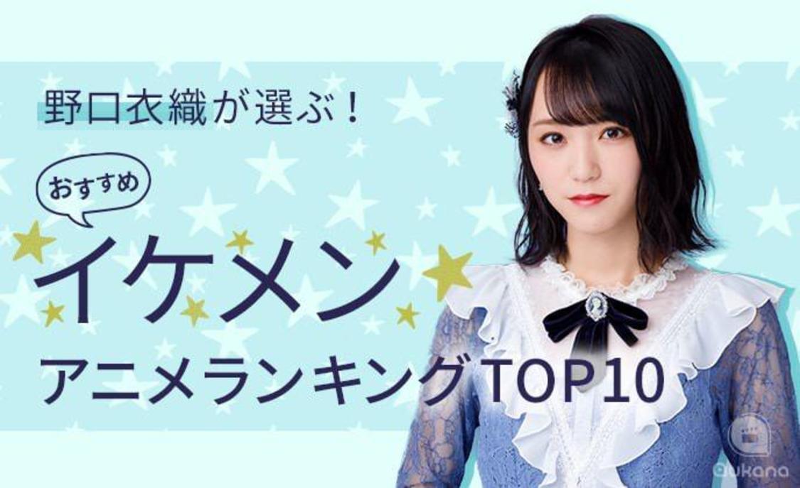 =LOVE 野口衣織、イケメンアニメランキングTOP10を発表!