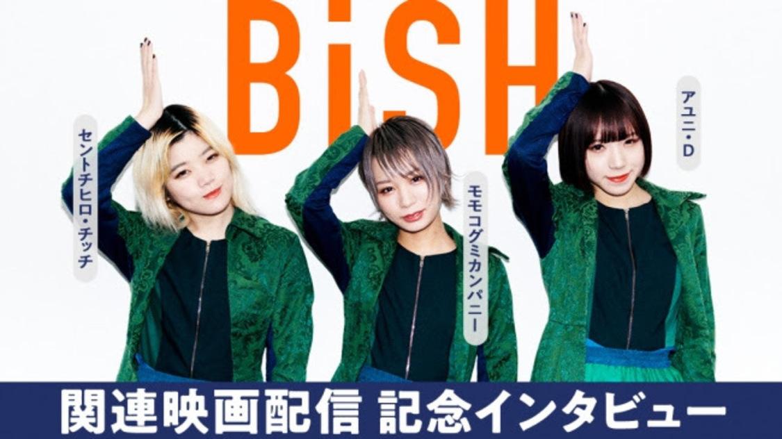 BiSH、映画『世界でいちばん悲しいオーディション』を語るインタビュー映像公開!