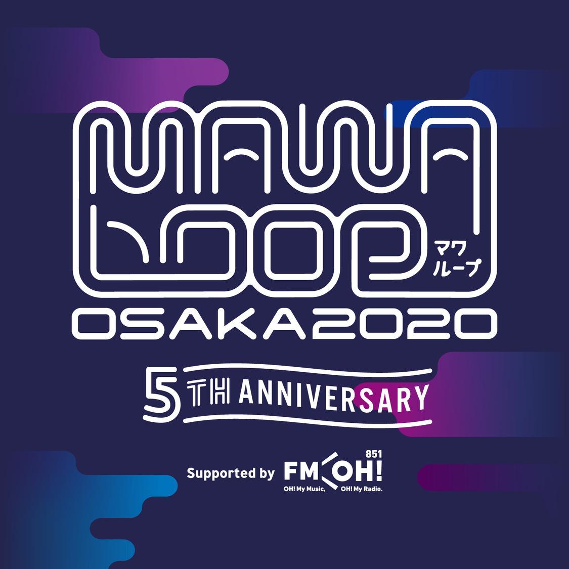 東京女子流、ヤナミュー、ヒロシン、かみやど、豆柴の大群ら、<MAWA LOOP OSAKA 2020>出演決定!