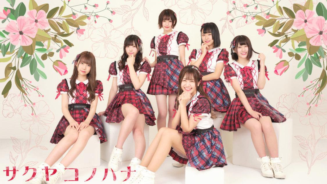 サクヤコノハナ、疾走感溢れるリズムに乗せて恋に前向きな乙女心を歌う2nd SGリリース決定!
