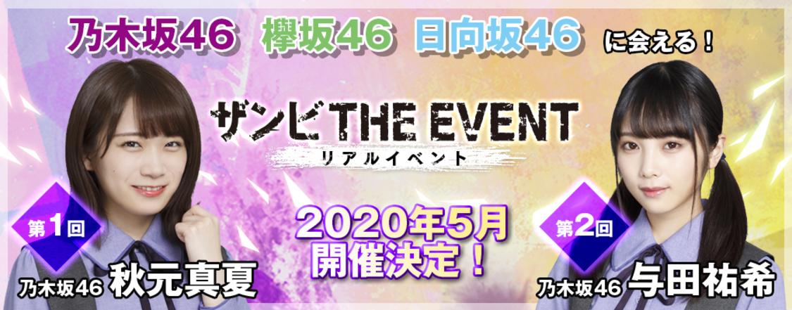 乃木坂46 秋元真夏&与田祐希、リアルイベント<ザンビ THE EVENT>出演決定!