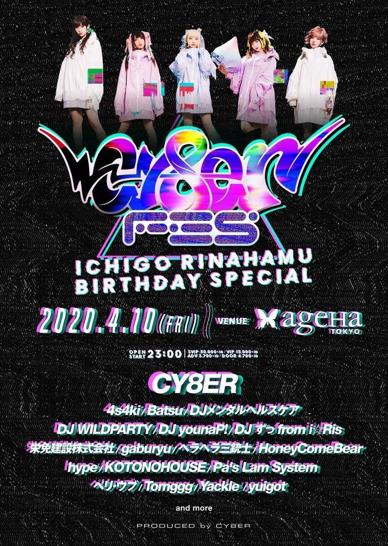 CY8ER主催<CY8ER FES -ICHIGO RINAHAMU BIRTHDAY SPECIAL->第2弾出演者にDJ younaP!、DJ ずっ from i☆Ris、ペリ・ウブら決定