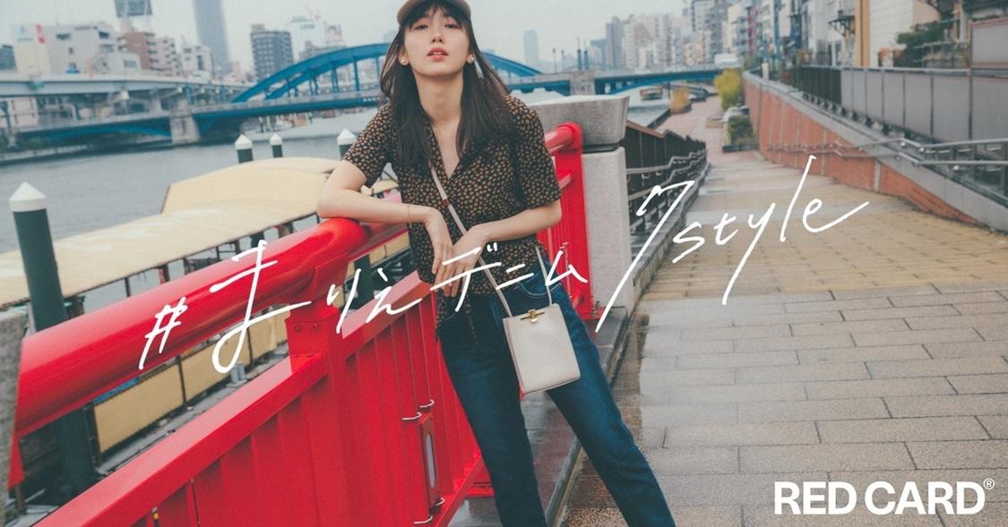 飯豊まりえ、デニムブランドRED CARDとの企画「#まりえデニム7style × RED CARD」に登場!