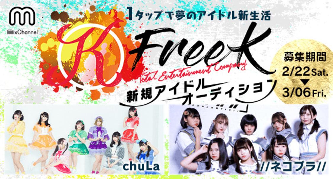 chuLa、KATA☆CHU、//ネコプラ//らを手がけるFreeK-Laboratory、新規アイドルグループ結成オーディションを開催!