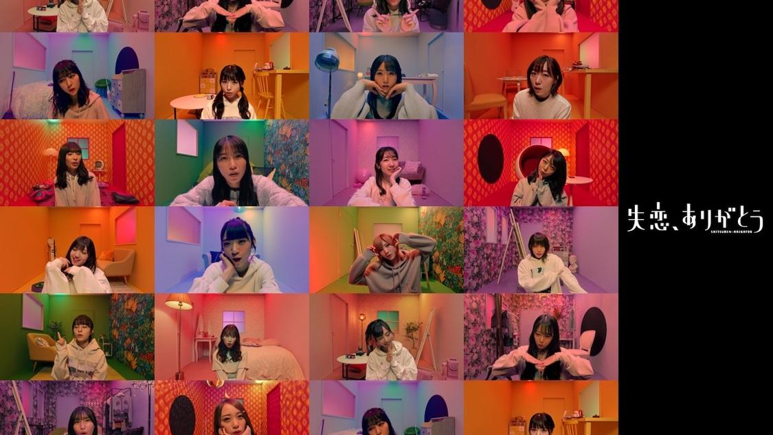 57thシングル「失恋、ありがとう」MVより ©AKS/キングレコード
