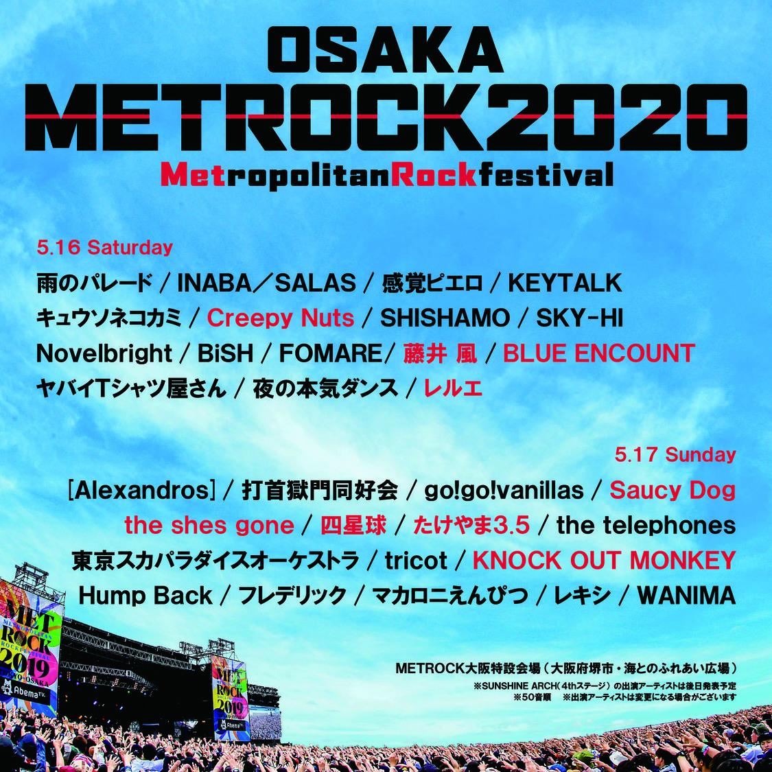 たけやま3.5、<OSAKA METROPOLITAN ROCK FESTIVAL>出演決定!