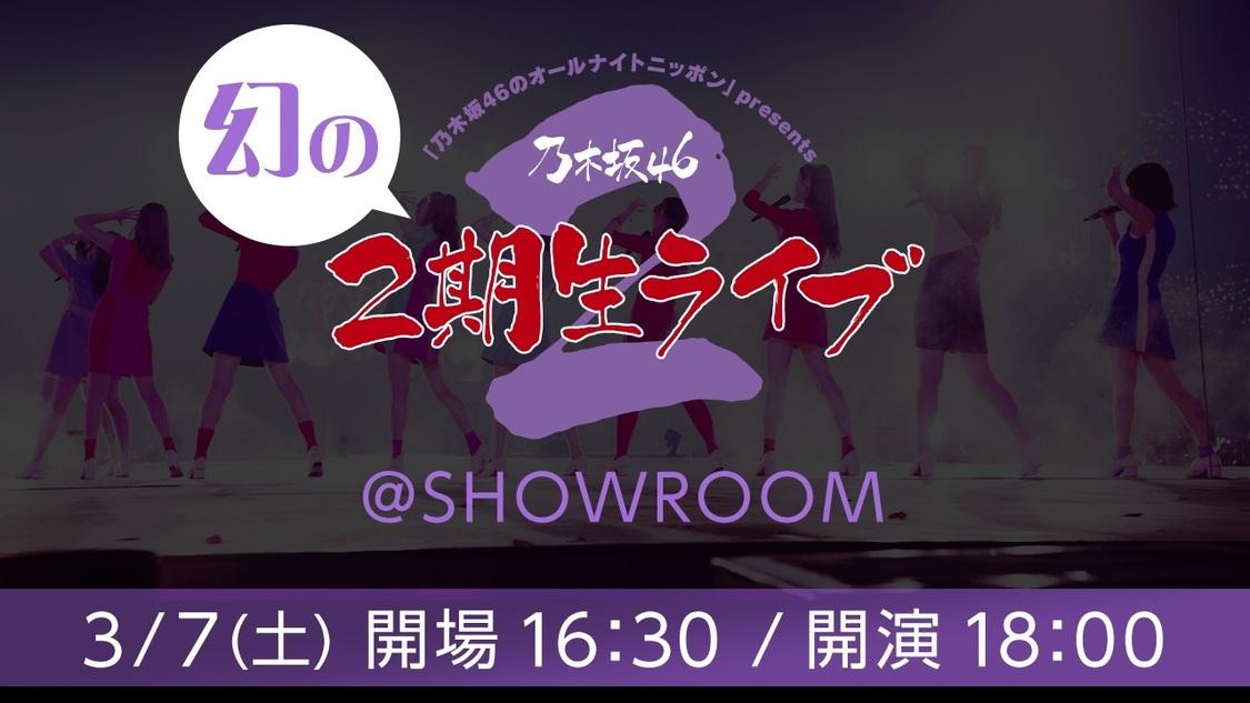 乃木坂46、新型コロナウイルスの影響を受け中止となった<幻の2期生ライブ>特番形式で配信決定!