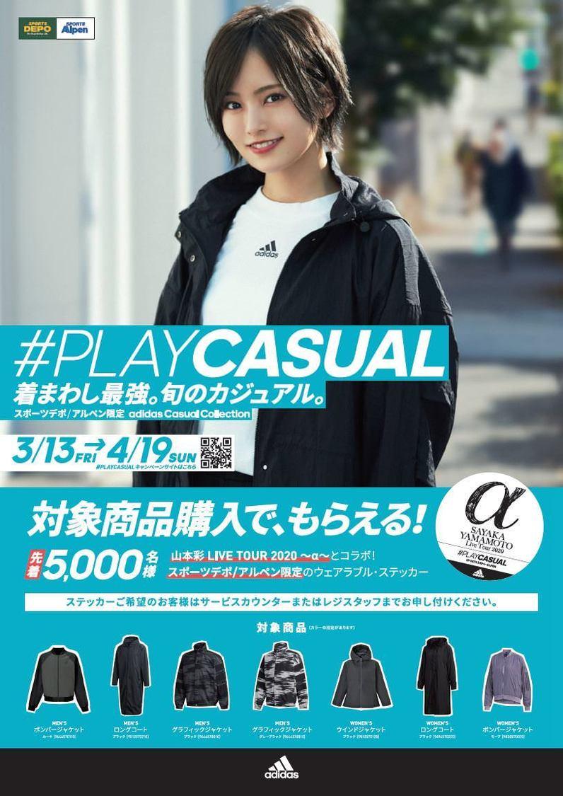 山本彩、adidasウェアを使った春夏コーデを提案! <adidas #PLAYCASUAL>キャンペーンスタート