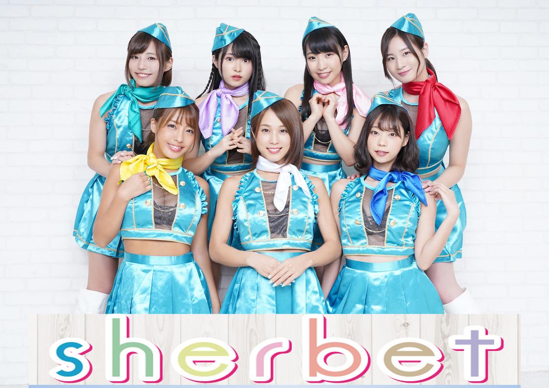 sherbet、12都市ツアー東京公演を無観客ライブで配信決定!