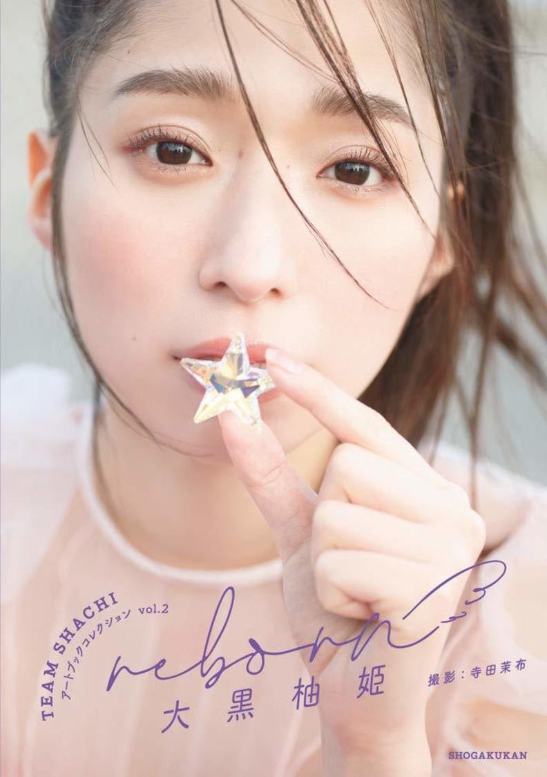 TEAM SHACHI 大黒柚姫、写真集『reborn』の店舗特典を公開!