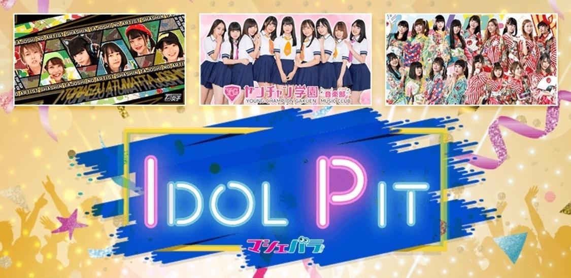 BANZAI JAPAN、TA女子、ヤンチャン学園音楽部出演<UNISON RECORDS by IDOL PIT>、無観客ライブ配信決定!
