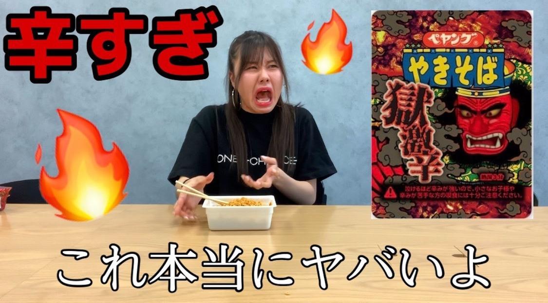 ONE CHANCE 武内杏樹、ペヤング獄激辛を食べる動画が話題に「サムネの顔よw」「ゴメンわろた」