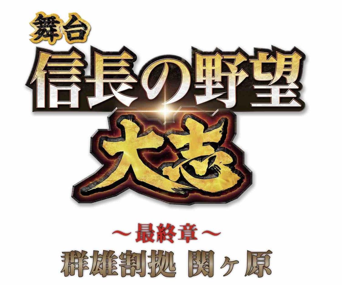 田中れいな、出演舞台<信長の野望•大志 ~最終章~ 群雄割拠 関ヶ原>上演決定!