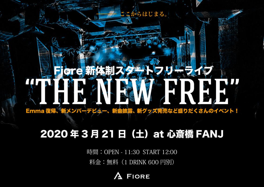 Fiore、新体制お披露目イベント開催決定!