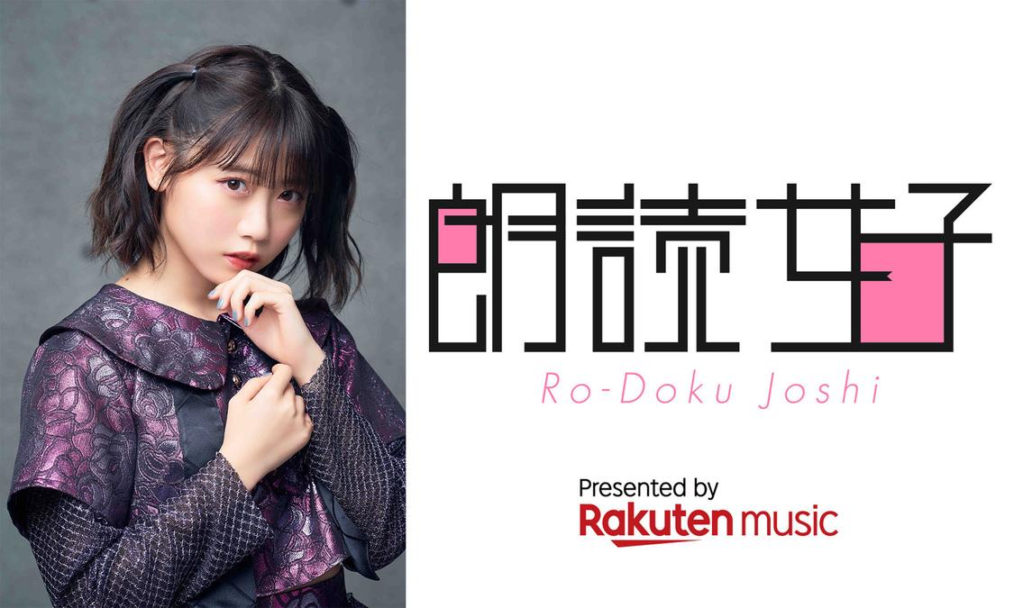 ニジマス 来栖りん、Rakuten Musicにて「ゼンキンセン」の歌詞朗読音源を独占配信スタート!
