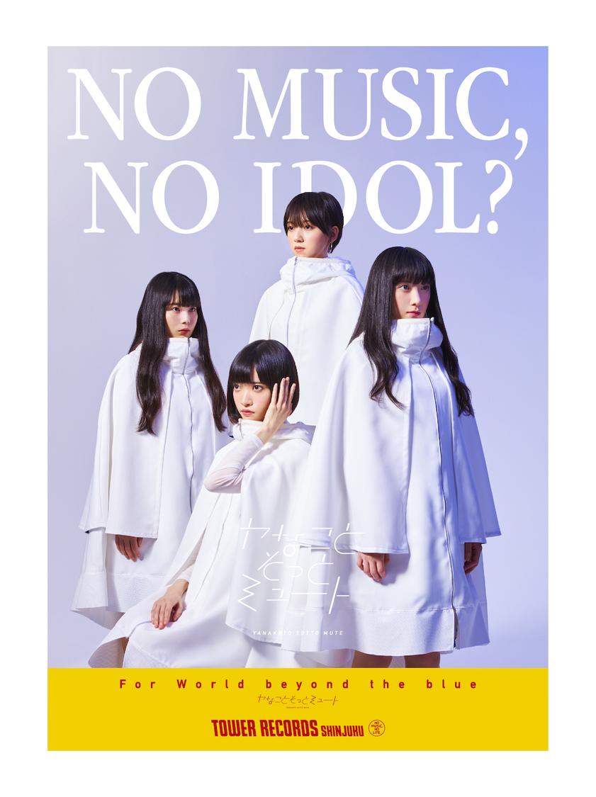ヤナミュー、タワレコ「NO MUSIC, NO IDOL?」初登場+「Afterglow」MVティザー映像公開!