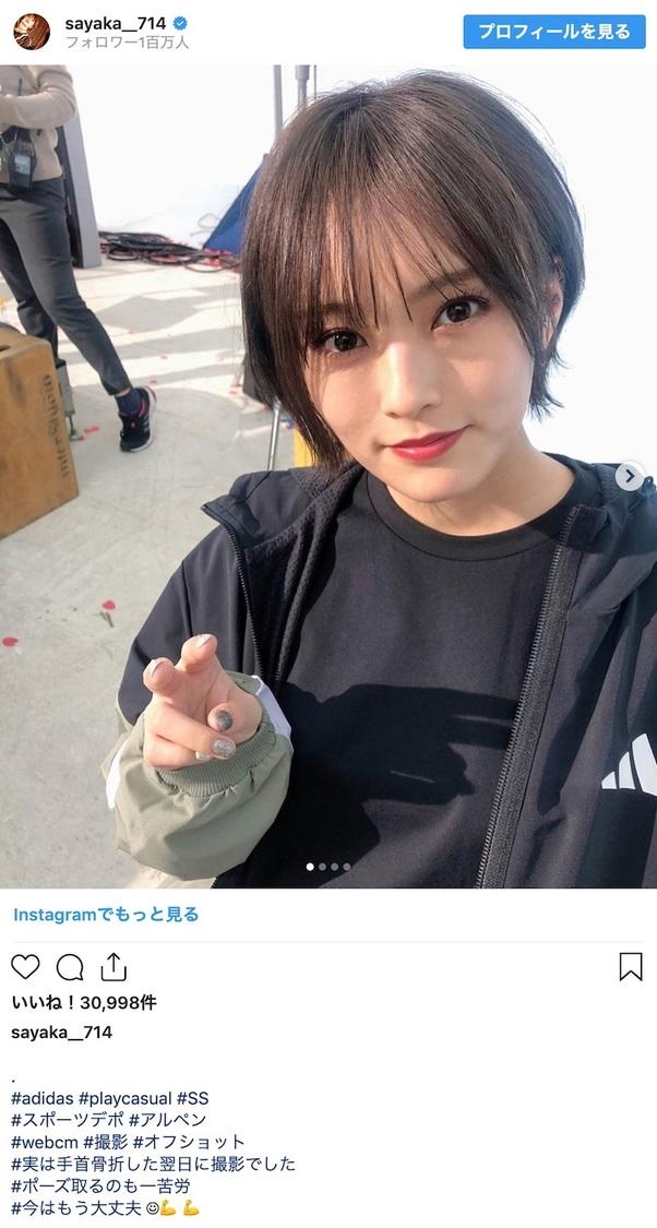 山本彩公式Instagramより