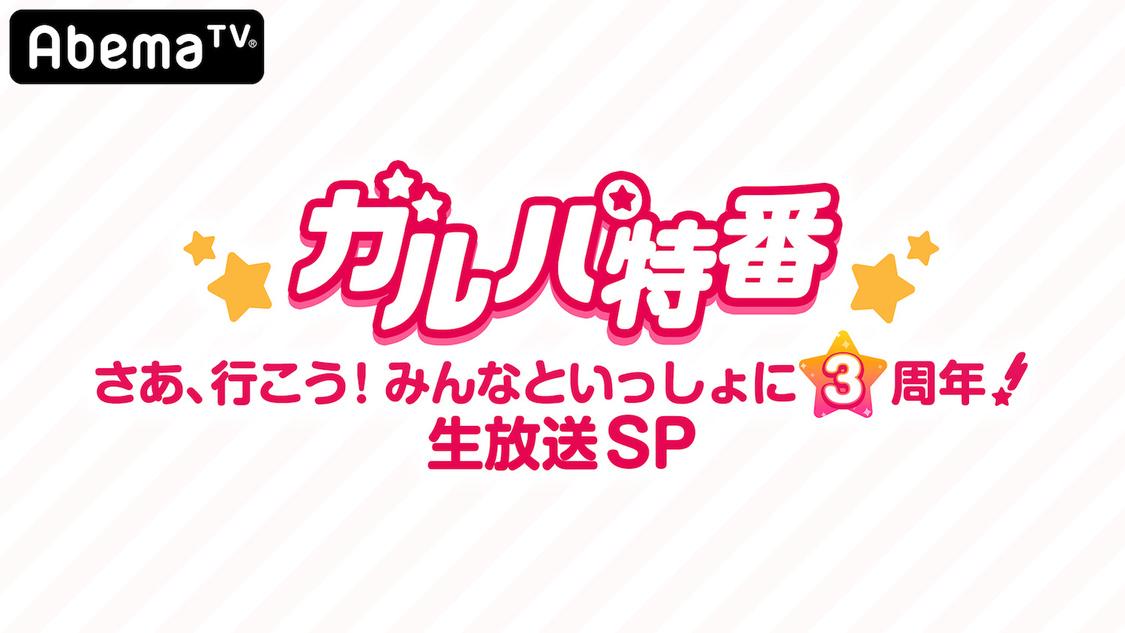 前島亜美ら出演『ガルパ特番』の生放送決定!