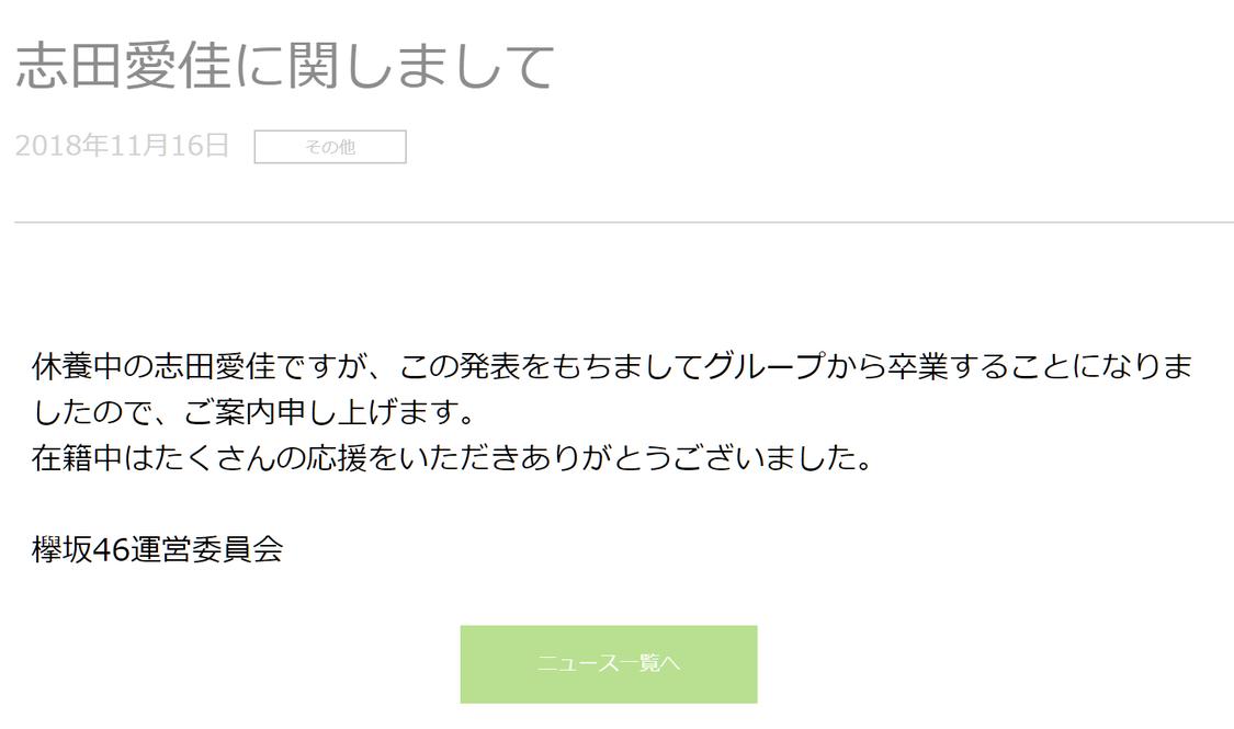 欅坂46オフィシャルサイトより