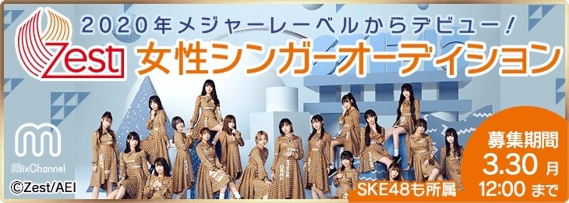 SKE48ら所属のZest×MixChannel、女性シンガーオーディションを始動!