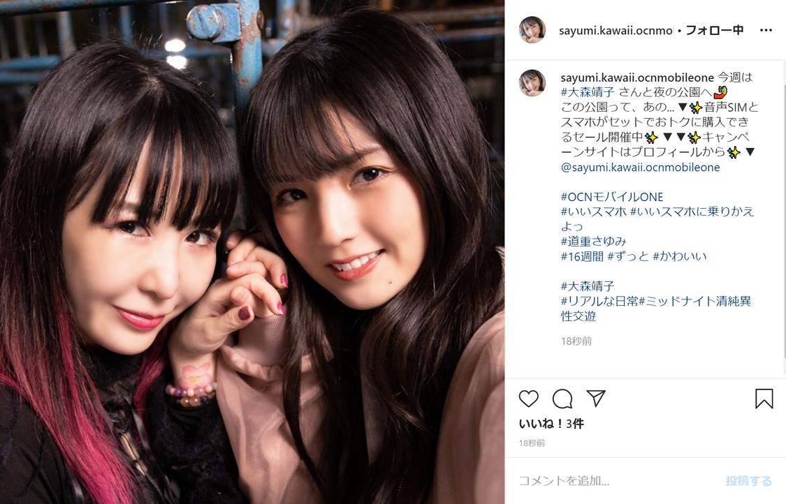 道重さゆみ×大森靖子、「OCN モバイル ONE」Instagramで「ミッドナイト清純異性交遊」MVを再現!?