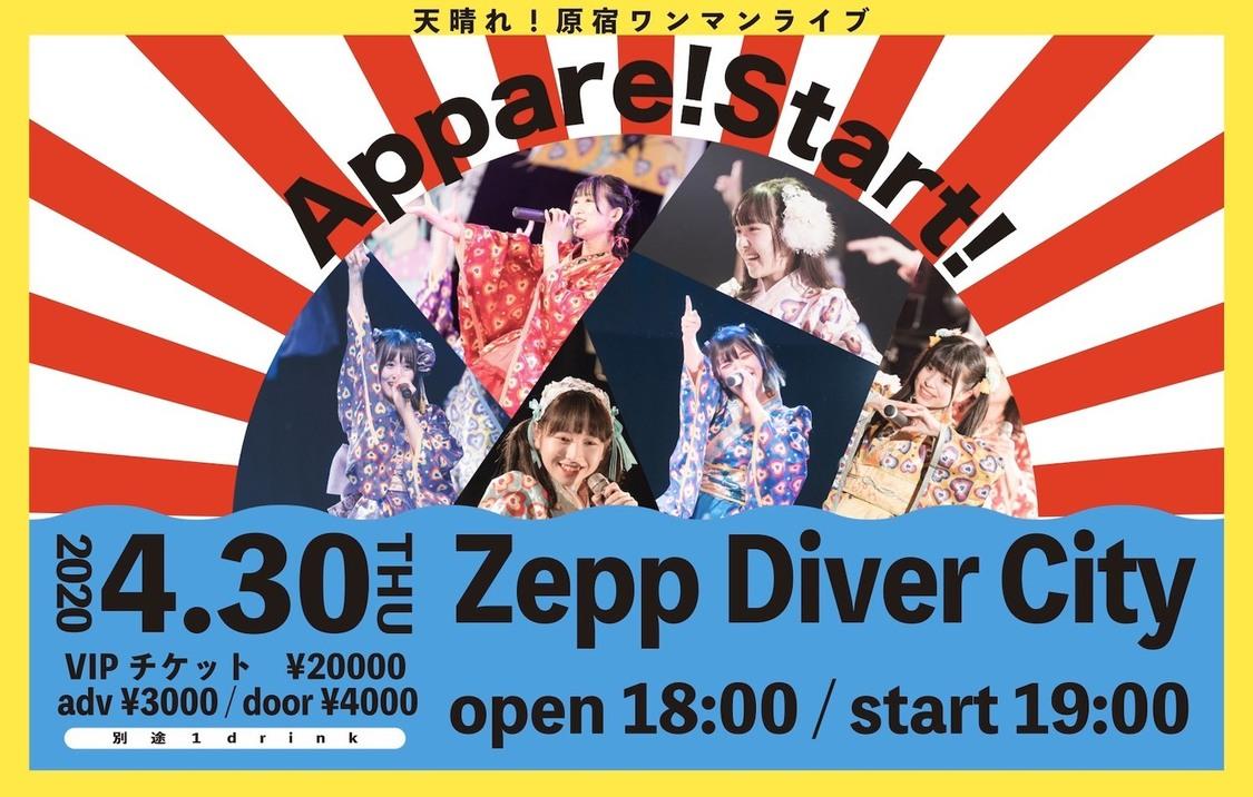 天晴れ!原宿、4月にZepp DiverCityで復活!新体制お披露目ライブ決定