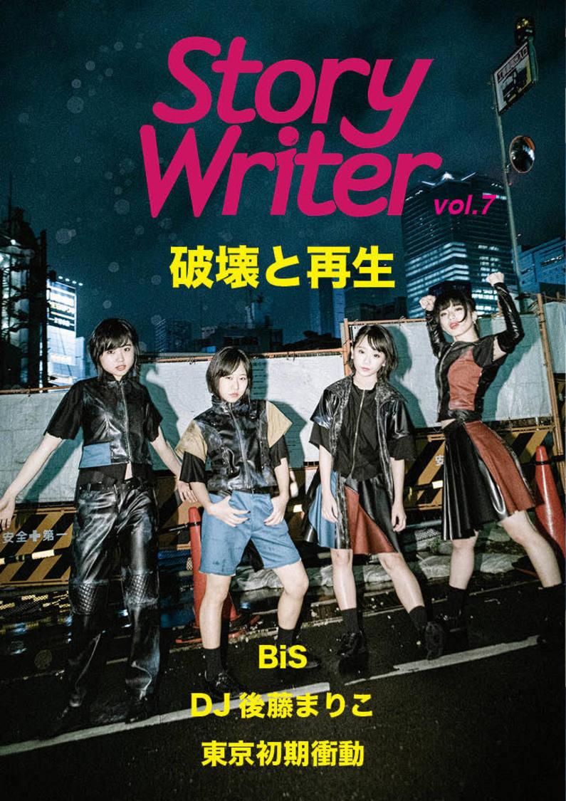 "BiS、DJ後藤まりこ、東京初期衝動、""破壊と再生""をテーマにした『StoryWriter』Vol.7登場!"