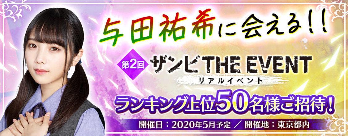 乃木坂46 与田祐希出演リアルイベント<ザンビ THE EVENT>、詳細を発表!