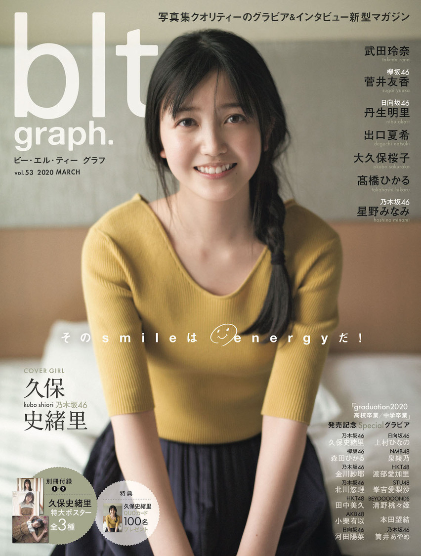 乃木坂46 久保史緒里『blt graph. vol.53』(東京ニュース通信社刊)