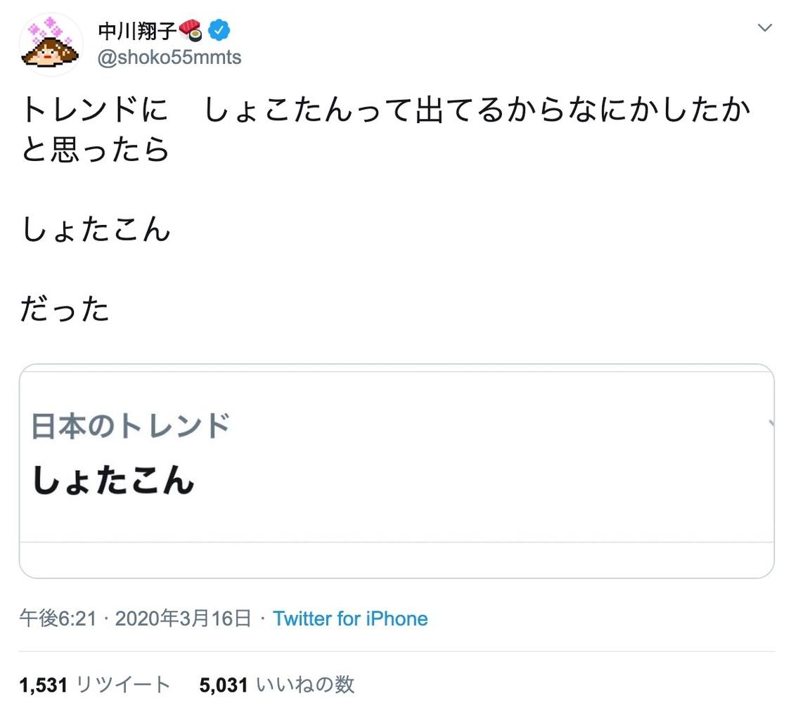 中川翔子公式Twitterより