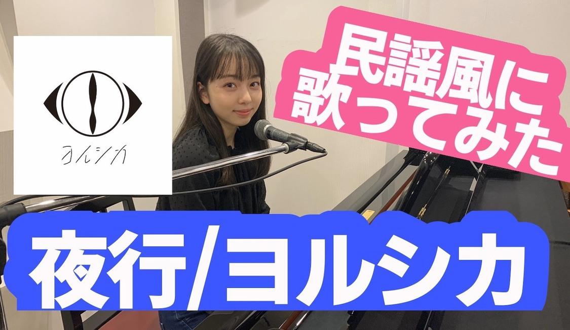 ONE CHANCE 西田ひらり、『民謡風で歌ってみた』動画を毎週更新決定!第1弾はヨルシカ「夜行」