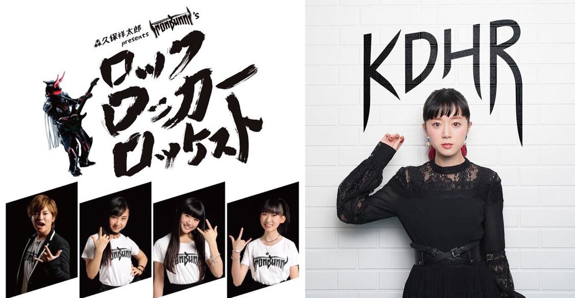 工藤晴香、『森久保祥太郎 presents IRONBUNNY'S ROCK ROCKER ROCKEST』出演決定!