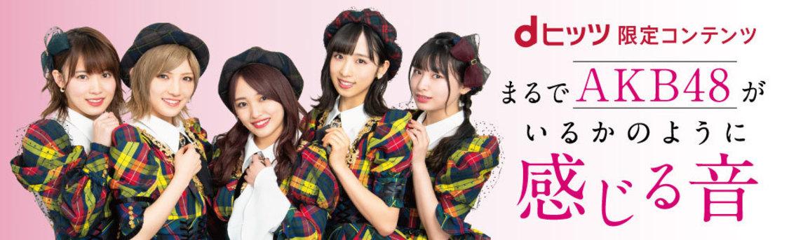 AKB48 向井地美音、岡田奈々、小栗有以、岡部麟、久保怜音が登場する『まるでAKB48がいるかのように感じる音』配信スタート!