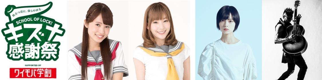 平手友梨奈、<SCHOOL OF LOCK! キズナ感謝祭>音声授業パートに出演決定!