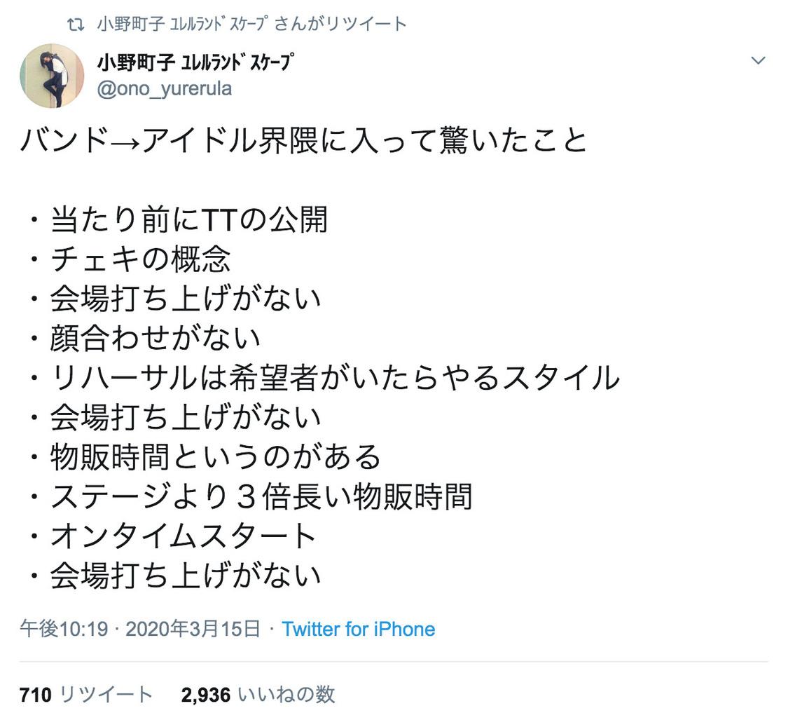 小野町子 公式Twitterより