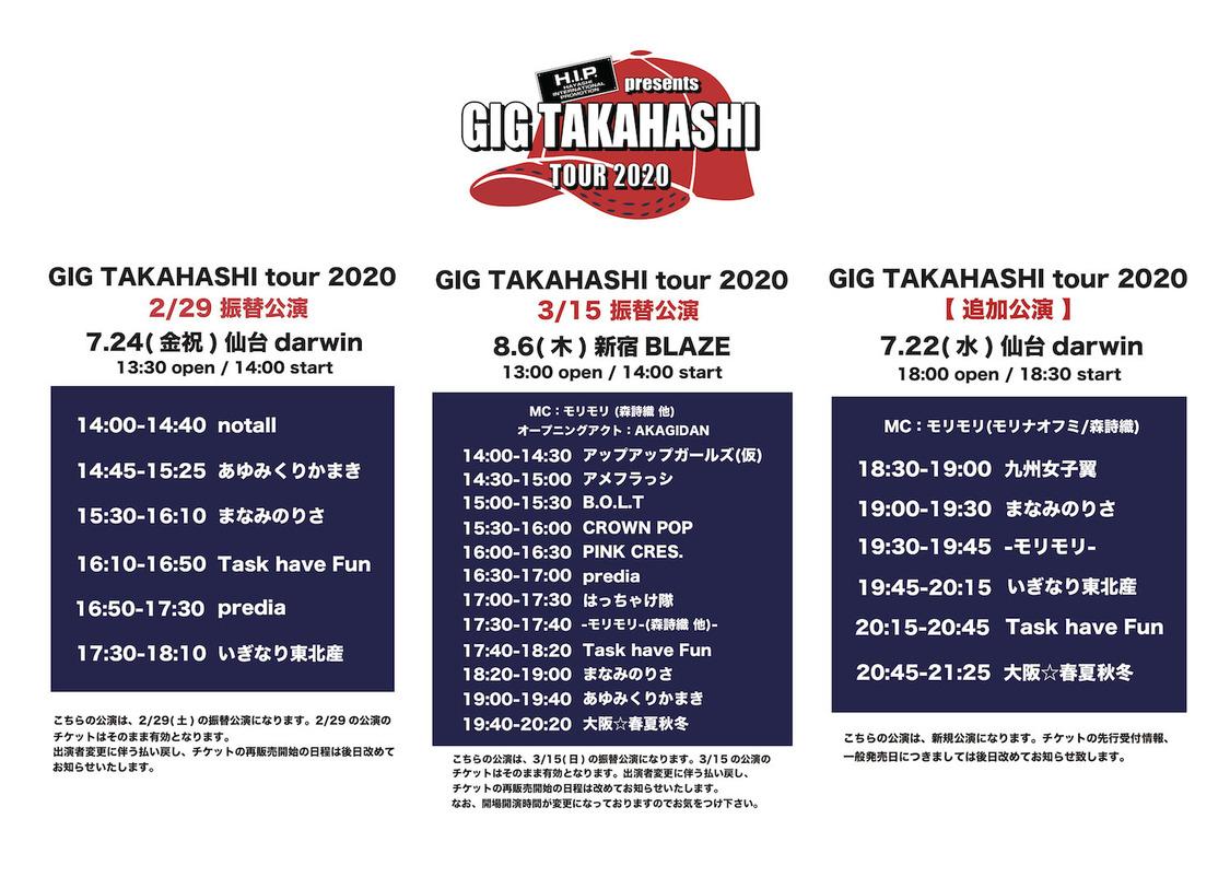 <GIG TAKAHASHI tour 2020>、振替公演&追加公演を発表!